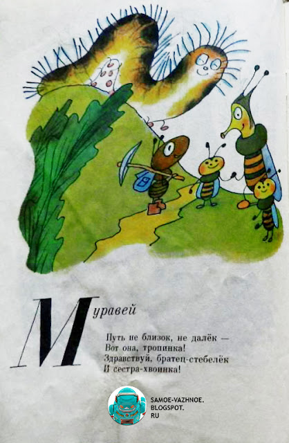 Советская книга для детей алфавит, азбука, стихи про буквы