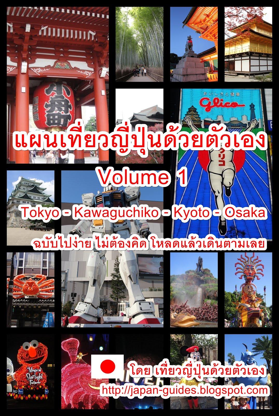 Ebook แผนเที่ยวญี่ปุ่นด้วยตัวเอง V.1
