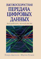 книга «Высокоскоростная передача цифровых данных: высший курс черной магии» - читайте отдельное сообщение в моем блоге