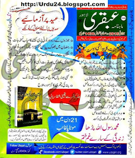 Ubqari-Digest-July-2015-Download-For-Free