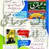 Ubqari Digest July 2015 = Read and Download