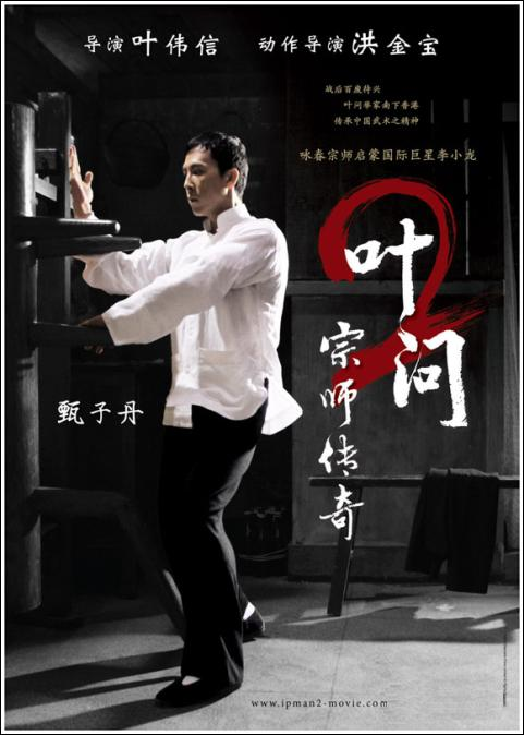 Ip Man 2  Dip Vn 2 (2011 Chung T n)