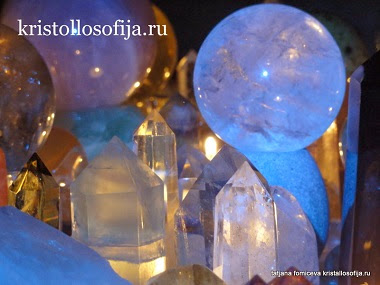 http://kristallosofija.ru/