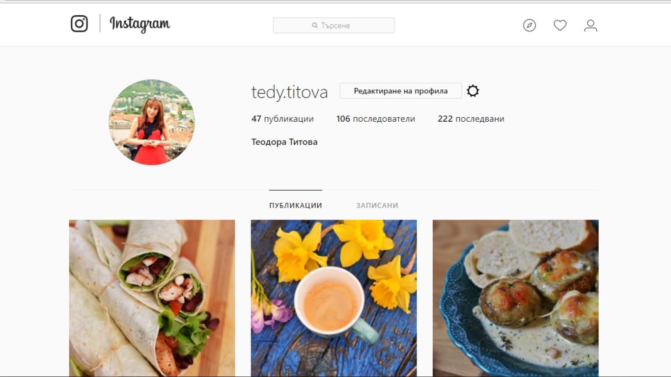 Последвайте ме в Instagram