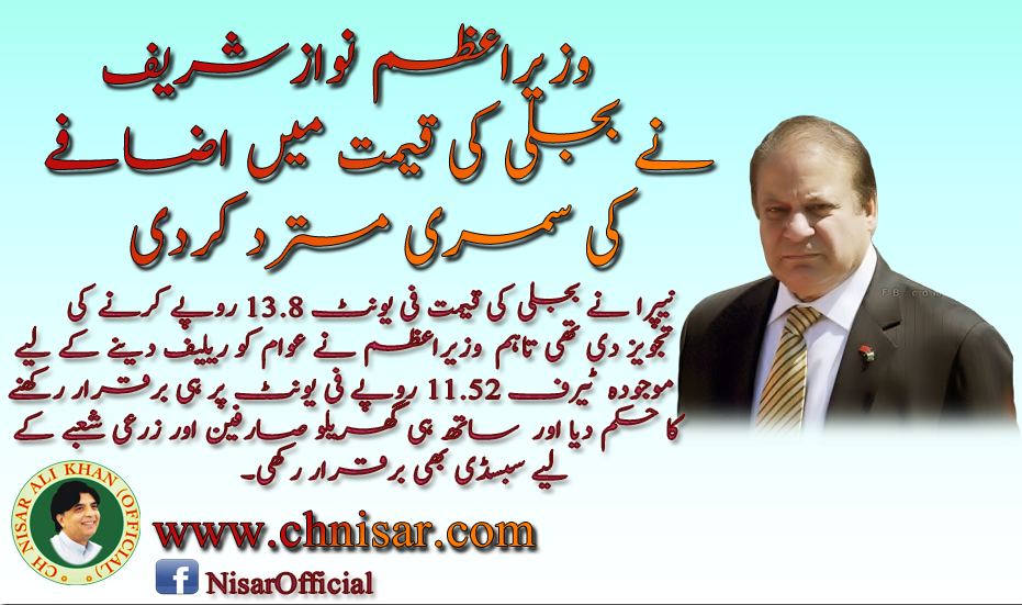 Increasing Electricity Rate summery Rejected by PM Nawaz