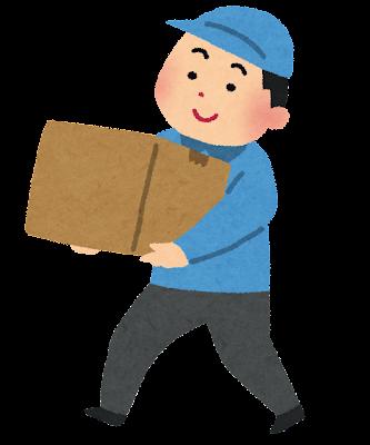 段ボール箱の荷物を運ぶ人のイラスト