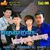 MG CD Vol 08 || Khmer Music