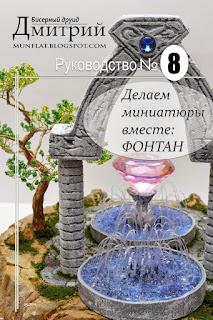 http://beadeddruid.plati.ru/itm/Delaem%2Dminiatjury%2Dvmeste%3A%2DFontan/1934611