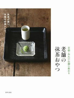 京都・丸久小山園に教わる 老舗の抹茶おやつ