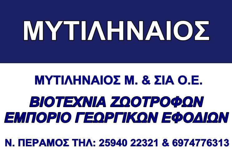 Bιοτεχνια Ζωοτροφων Μυτιληναιος