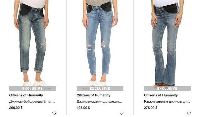Как из джинсы сделать для беременных