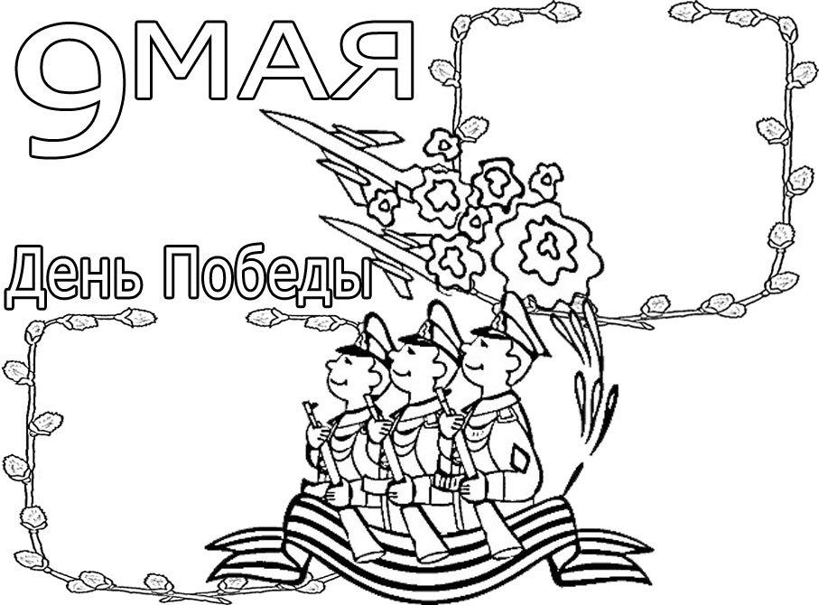 Раскраски детям 9 мая