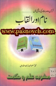 Quran o Hadith Ki Roshni Main Naam Aur Alqab