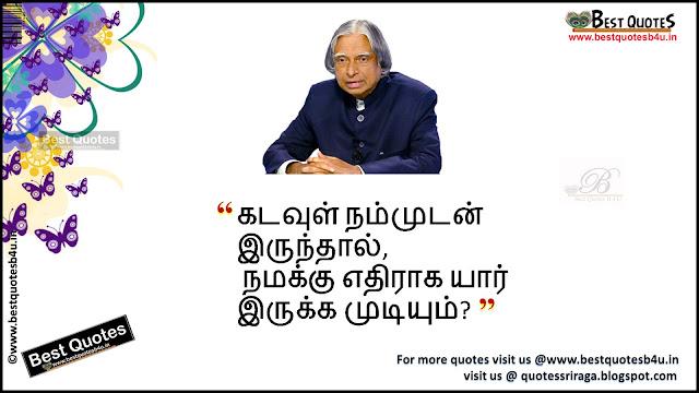Inspiring Golden Tamil words from Abdulkalam