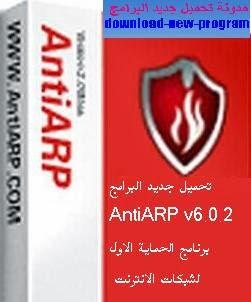 [ ������ ] : ����� ��� ����� AntiARP v6.0.2 ������ ������� ����� ������ ��������