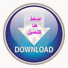 http://www.maghrawi.net/?taraf=Downloads&d_op=getit&lid=123