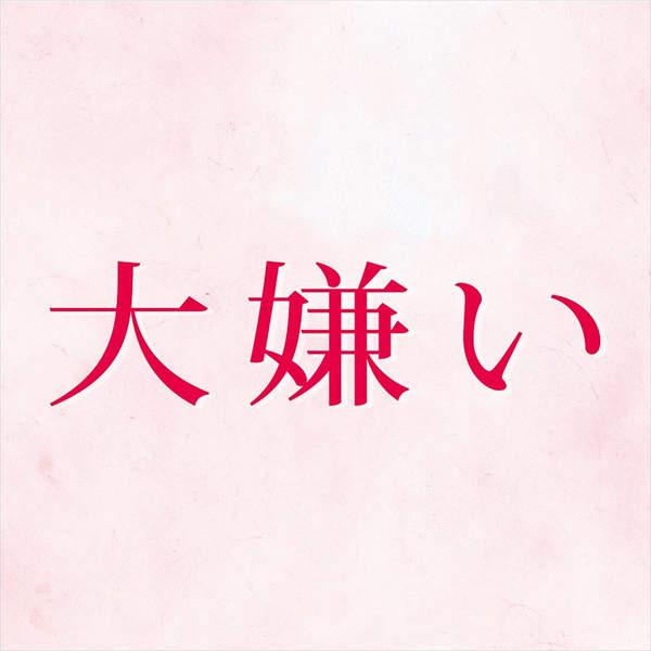 [Single] erica – 大嫌い (2015.06.03/MP3/RAR)