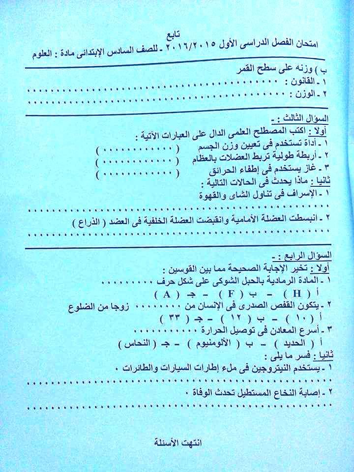 تجميعة شاملة كل امتحانات الصف السادس الابتدائى كل المواد لكل محافظات مصر نصف العام 2016 12472679_938356806211753_6641454327125444213_n