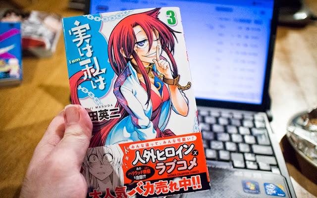 増田英二 『実は私は』3巻。 ほんとアホなヒロイン。ソレがカワイイ!