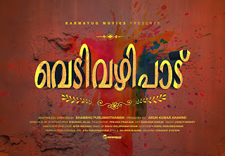 Vedivazhipadu 2013 Malayalam movie watch online