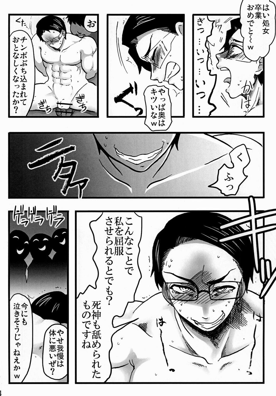 Big penis, PDBQ, yaoi, Kuroshitsuji, Group, Monster, Shinigami nanoni Akuma ni Tsukamatte Are Kore Sareteshimau to wa Genkyuu Taishou desu