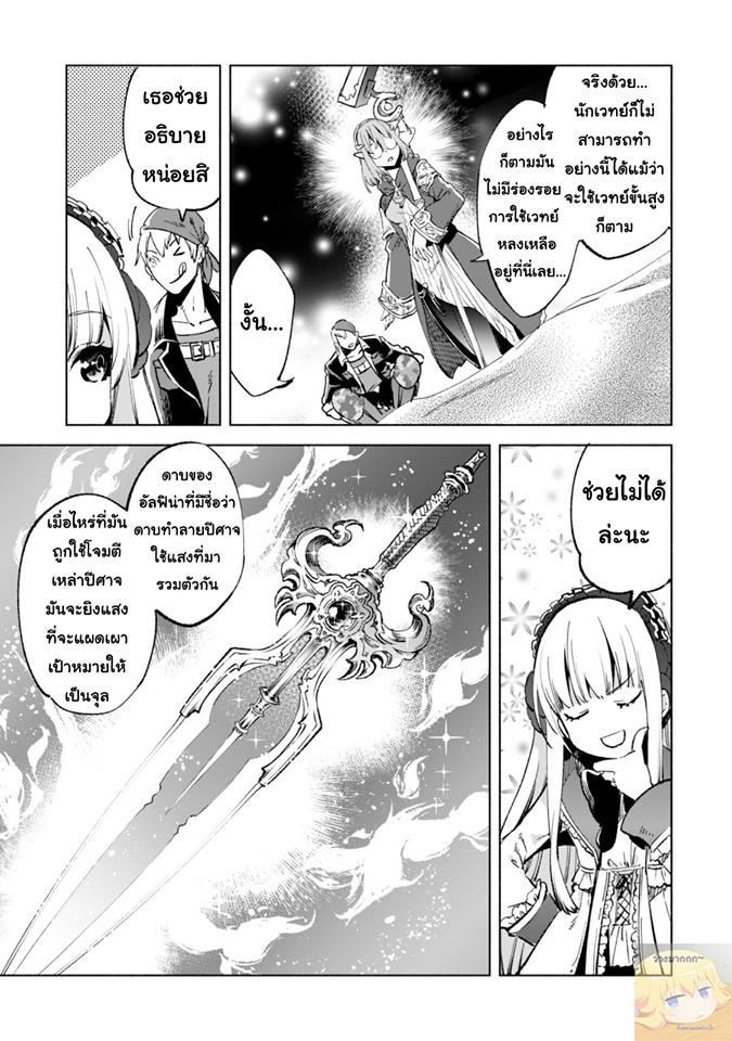 Kenja no Deshi wo Nanoru Kenja ตอนที่ 11 TH แปลไทย