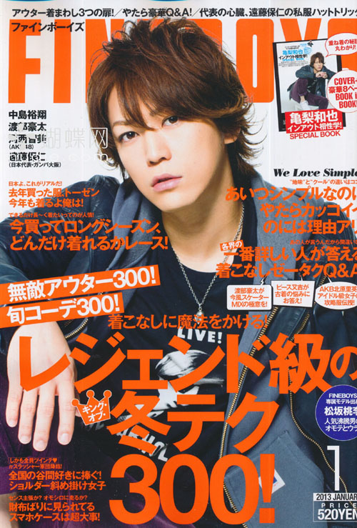 FINEBOYS (ファインボーイズ) January 2013 Kamenashi Kazuya 亀梨和也