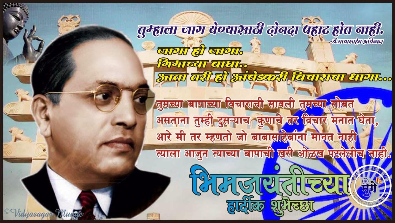 ... -14 April 2014 | Dr.Babasaheb Ambedkar ( Bhimrao Ramji Ambedkar