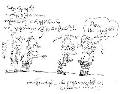 Cartoon Maung Yit – ေခတ္သစ္စာခ်ဳိး