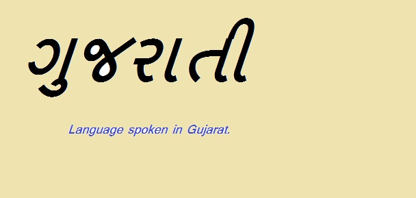 gujarati essay in gujarati language