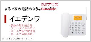 「050plus」のSIP情報取得~固定電話として使うまで