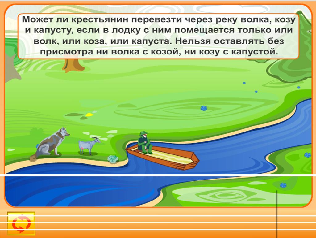Загадки про лодку перевезти