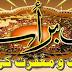 Shabb-e-Barat Rehmat-o-Magfirat Ki Raat