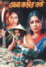 Molla Barir Bou 2005 Bengali Movie Watch Online