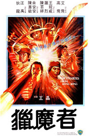 Mercenaries From Hong Kong (1983) [Vose]