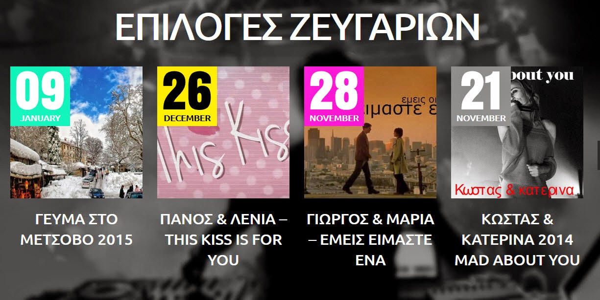 http://www.djpitsios.gr/#eventsPage