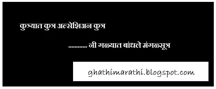 puneri marathi ukhane3