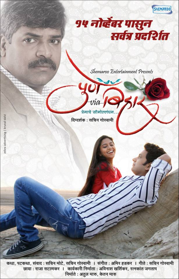 duniyadari 2013 marathi movie