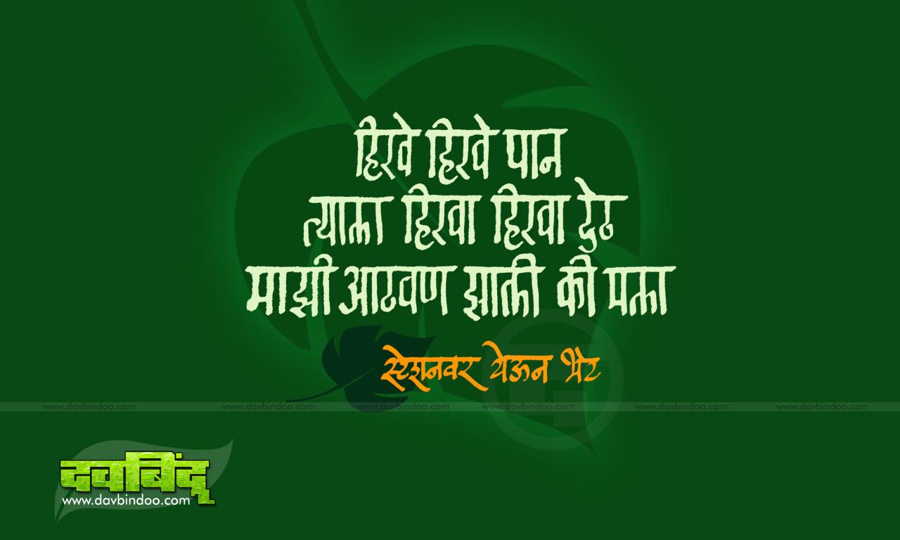 Marathi Calligraphy Software Auto Design Tech