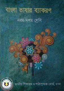 Bangla Bhashar Byakoron - Class 9 & 10 (Bengali Text Book)