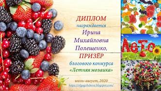 """КОНКУРС """"ЛЕТНЯЯ МОЗАИКА"""""""
