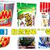 泰国扫货清单 || 去泰国必须要买的10个零食