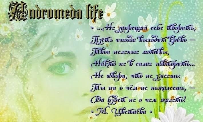 Andromeda life