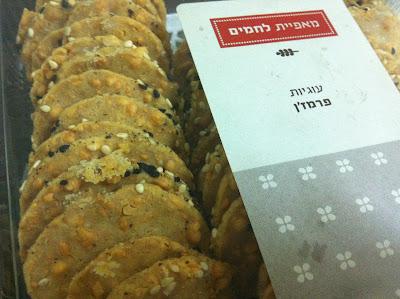 עוגיות פרמז'ן