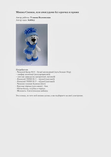 Мишка Снежок, игрушка амигуруми из бисера. Описание
