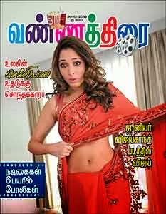 Tamil Magazine Download PDF