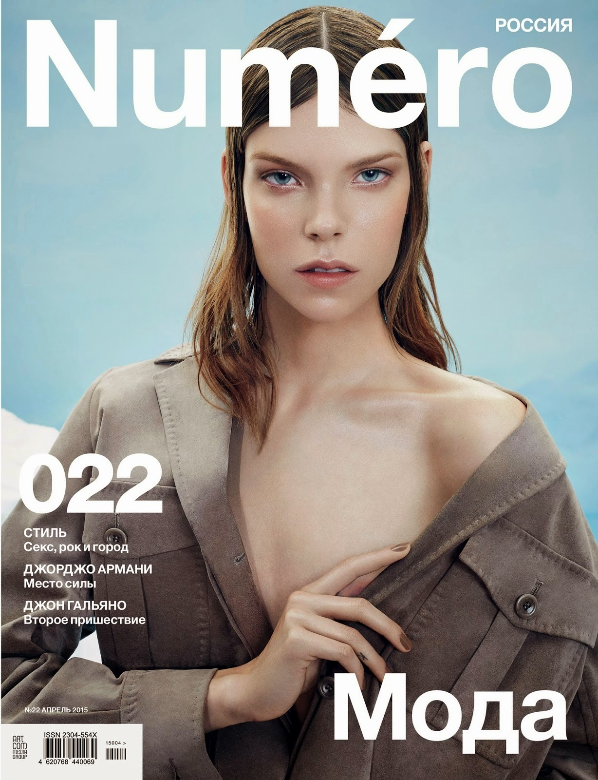 Fashion Model @ Meghan Collison - Numero Russia, April 2015