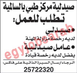 وظائف خالية الكويت جريدة الوطن