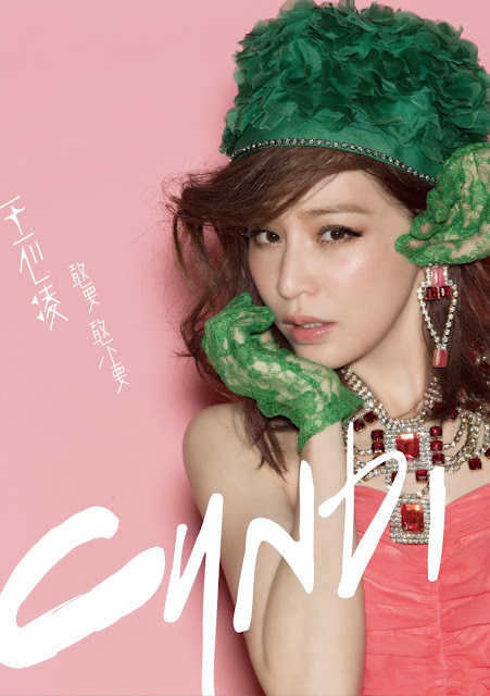 Cyndi王心凌新專輯【敢要敢不要】預購 哪裡買 三圍 演唱會