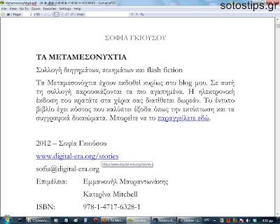 pdf αρχείο σε πρόγραμμα Sumatra